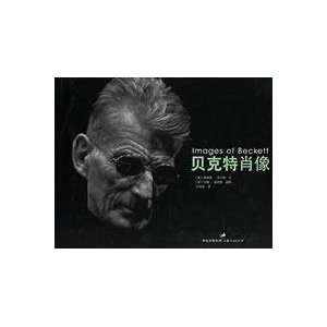 Images of beckett) (9787208061361): YING ) YUE HAN HAI EN SI TU: Books