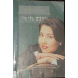 I Am Me, the Management (9788988964040): Baekjiyeon: Books