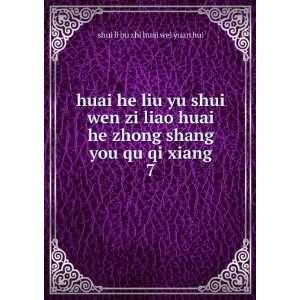 qu qi xiang. 7: shui li bu zhi huai wei yuan hui:  Books