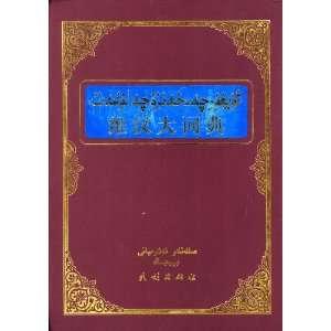 Da Cidian (Uygur   Chinese Dictionary) (9787105078035) Xinjiang Uygur