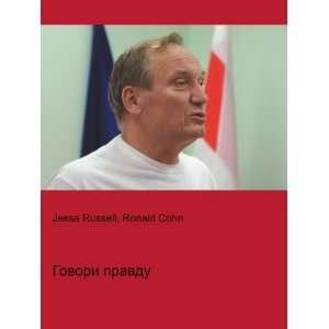 Govori pravdu (in Russian language) Ronald Cohn Jesse Russell Books