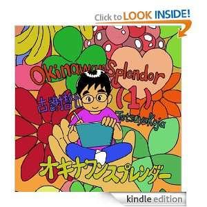 Okinawan Splendor 1 (Japanese Edition) Tetsuya Koja