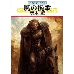 Rafale [In Japanese Language] (9784150306229): Kaoru Kurimoto: Books