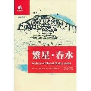 A Maze of Stars & Spring Water/Fan Xing Chun Shui(Chinese