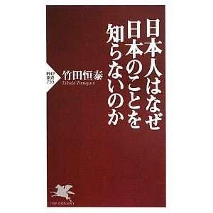 Nihonjin ha naze Nihon no koto wo shiranai noka (Why do Japanese dont
