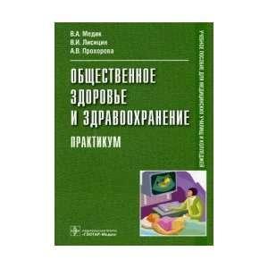 Ses (9785970417843): Lisitsin V.I., Prokhorov A.V. Medik V.A.: Books
