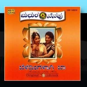 Madhura Nenapu   Beladingalaagi Baa: Dr. Rajkumar: Music