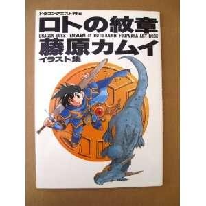 Dragon Quest, Emblem of Roto Art Book Illustration