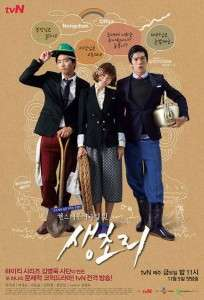 Once Upon a Time in Saengchori   Korean Drama Eng DVDs