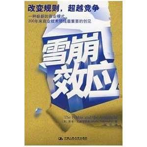 ) MO SHE ?YOU DE KAO SI JI (Moshe Yudkowsky ) LV JIA YI Books