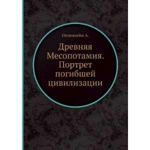 Drevnyaya Mesopotamiya. Portret pogibshej tsivilizatsii (in Russian