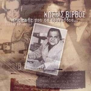 Tis zois mou ta tragoudia (2CD) Virvos Kostas Music