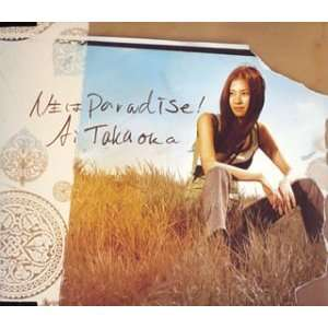 JINSEI WA PARADISE Paradise Music