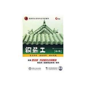 Gangjin Gong   (primary) (3VCD) (9787887095442) BEN SHE Books