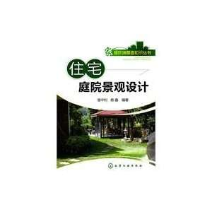 residential garden landscape design [paperback](Chinese