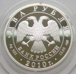 RUSSIA 2 Roubles 2010 Silver Proof Albatross
