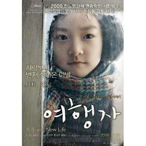 kun Mun)(Myeong shin Park)(Sae Ron Kim)(Do Yeon Park)