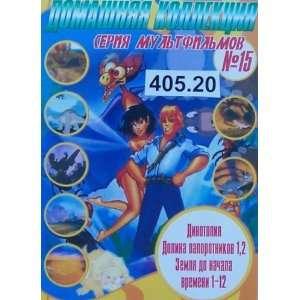 Russian Children PAL DVD * mulfilmy * d.405.23.15
