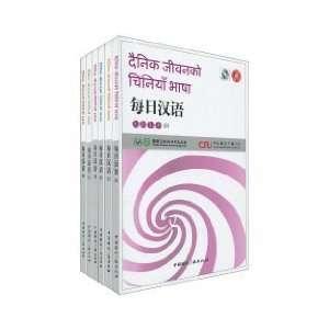 Everyday Chinese (Nepali Edition) (9787507831023) Everyday Chinese