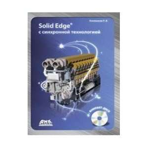 Solid Edge with synchronous technology CD / Solid Edge s sinkhronnoy