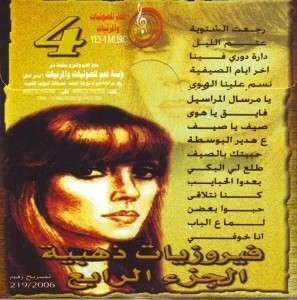 Arabic Afraah   Dance Music Collection  Arabic Music Cd