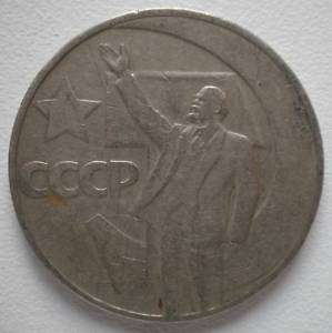 Soviet USSR Russian One 1 Ruble Rouble Coin Vladimir Ilich Lenin 1967