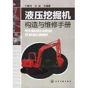 hydraulic excavator (9787122090492) WANG XIAO WEI ?ZHANG QING Books