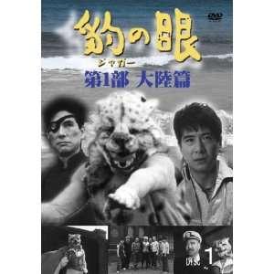 TV Series   Jaguar No Me / Part 1 Tairiku Hen (4DVDS) [Japan DVD