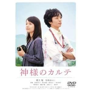 Kamisama No Karute Standard Edition [Japan DVD] TDV 22006 Movies & TV