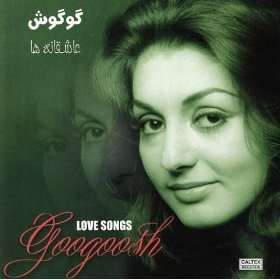 Asheghaneha (Love Songs)   Persian Music: Googoosh: MP3