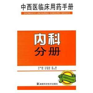 ) HE QING HU ?ZHOU SHEN ?KUANG HUI AO ?AN YUAN SHENG Books