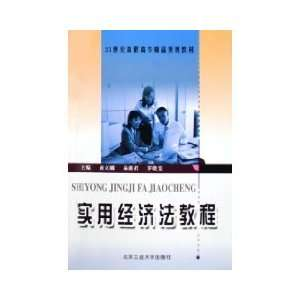 Practical Law Course (Paperback) (9787563915729): SHANG LI GANG: Books