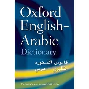 The Oxford English Arabic Dictionary of Current Usage, Doniach